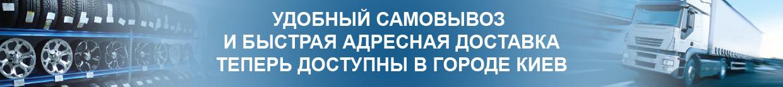 Доставка самовывоз киев - rezina.cc