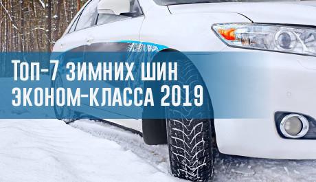Топ-7 зимних шин эконом-класса: какие лучшие в 2019 году? – rezina.cc