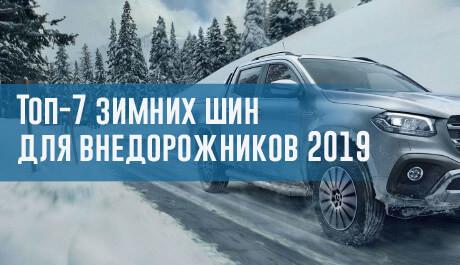 Топ-7 зимних шин для кроссоверов: что лучше в 2019 году? - rezina.cc