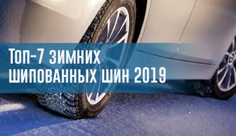 Топ-7 шипованных шин: какие покрышки мы рекомендуем в 2019 году? - rezina.cc