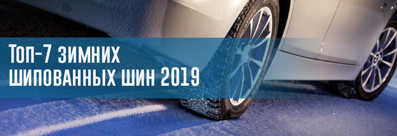 Топ-7 шипованных шин: какие покрышки мы рекомендуем в 2019 году? – rezina.cc