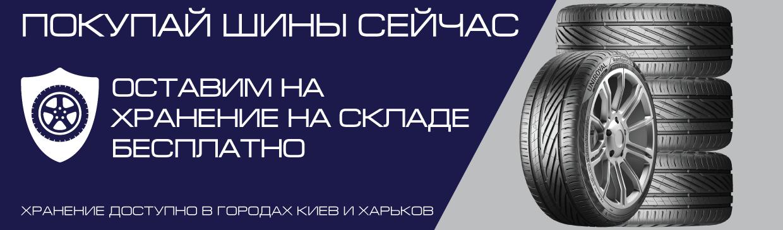 Предсезонное хранение в подарок – rezina.cc