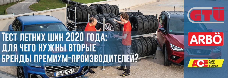 Тест летних шин 2020 года: для чего нужны вторые бренды премиум-производителей? – rezina.cc