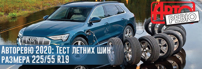 Авторевю 2020: Тест летних шин размера 225/55 R19 – rezina.cc