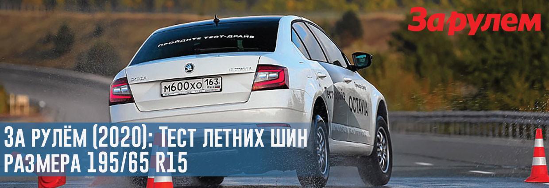 Тест летних шин размера 195/65 R15 от журнала За рулём (2020) – rezina.cc