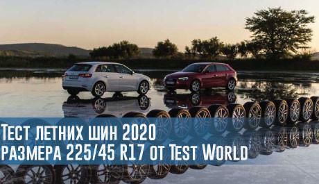 Тест летних автошин размера 225/45 R17 от Test World (2020) – rezina.cc
