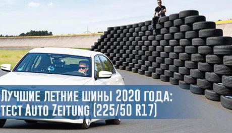 Лучшие летние шины 2020 года: тест Auto Zeitung (225/50 R17) – rezina.cc
