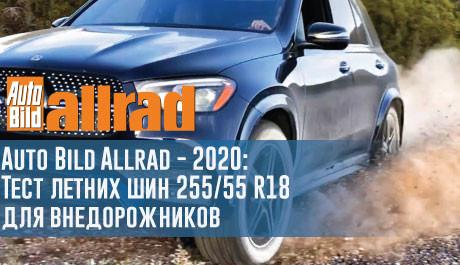 Тест летних шин 255/55 R18 для внедорожников (Auto Bild Allrad, 2020) - rezina.cc