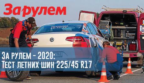 Тест летних шин размера 225/45 R17 (Журнал За рулем, 2020) - rezina.cc