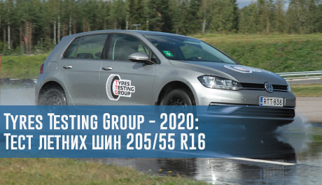 Тест летних шин размера 205/55 R16 (Tyres Testing Group, 2020) - rezina.cc