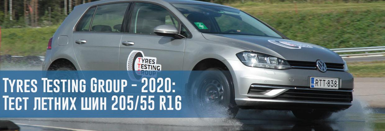 Тест летних шин размера 205/55 R16 (Tyres Testing Group, 2020)                                    – rezina.cc