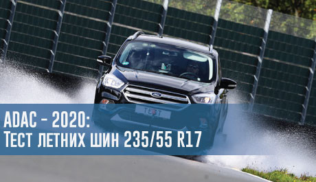 Тест летних шин размера 235/55 R17 (ADAC, 2020) – rezina.cc