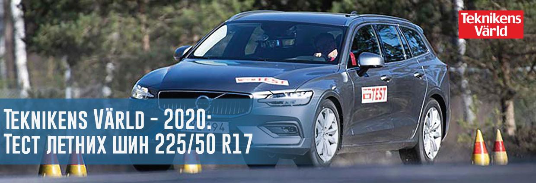 Тест летних шин размера 225/50 R17 (Teknikens Värld, 2020) – rezina.cc