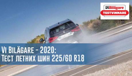 Тест летних шин размера 225/60 R18 (Vi Bilägare, 2020) - rezina.cc