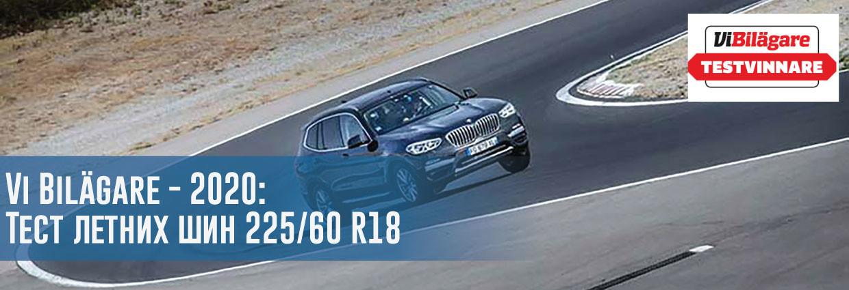Тест летних шин размера 225/60 R18 (Vi Bilägare, 2020) – rezina.cc
