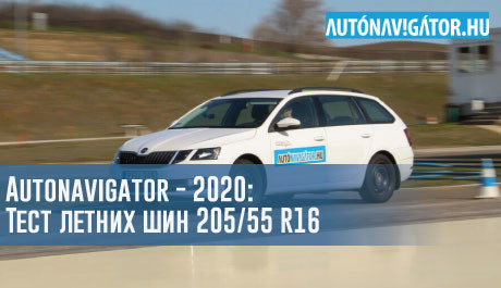 Тест летних шин размера 205/55 R16 (Autonavigator, 2020) - rezina.cc