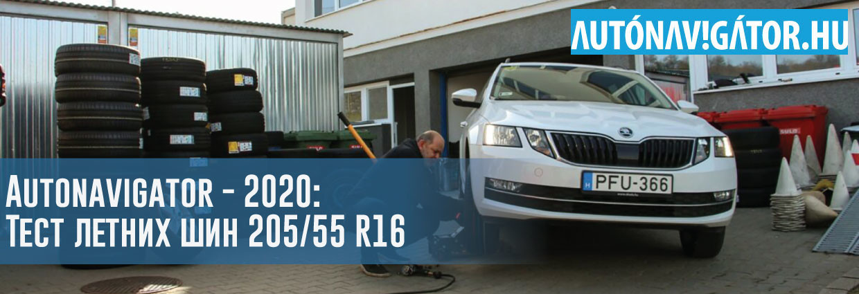 Тест летних шин размера 205/55 R16 (Autonavigator, 2020) – rezina.cc