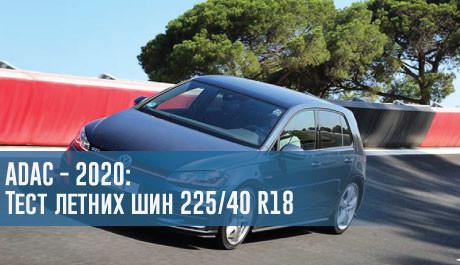 Тест летних шин размера 225/40 R18 (ADAC, 2020) - rezina.cc