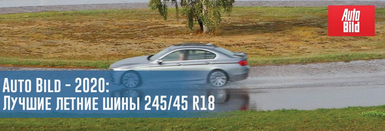 Лучшие летние шины размера 245/45 R18: тест Auto Bild, 2020                                    – rezina.cc