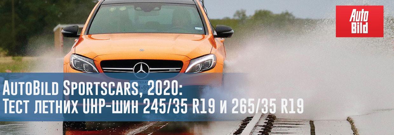 Тест летних UHP-шин 245/35 R19 и 265/35 R19 (AutoBild Sportscars, 2020) – rezina.cc