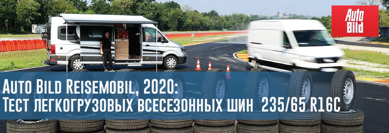 Тест легкогрузовых всесезонных шин размера 235/65 R16C (Auto Bild Reisemobil, 2020)                                    – rezina.cc
