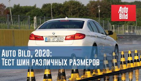 Тест шин различных размеров: Больше, шире, лучше? (Auto Bild, 2020) – rezina.cc