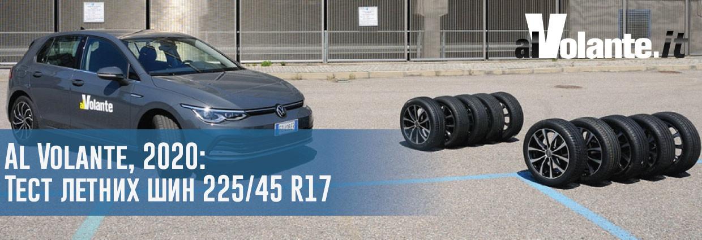 Тест летних шин размера 225/45 R17 (Al Volante, 2020) – rezina.cc