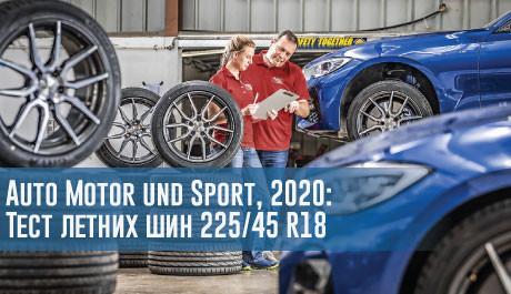 Тест летних шин размера 225/45 R18 (Auto Motor und Sport, 2020) – rezina.cc