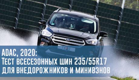 Тест всесезонных шин размера 235/55R17 для внедорожников и минивэнов (ADAC, 2020) – rezina.cc