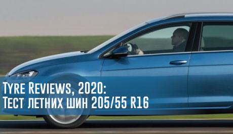 Тест летних шин размера 205/55 R16 (2020, Tyre Reviews) – rezina.cc