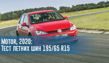Тест летних шин размера 195/65 R15 (Motor, 2020) – rezina.cc