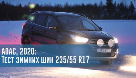 Тест зимних шин размера 235/55 R17 (ADAC, 2020) – rezina.cc