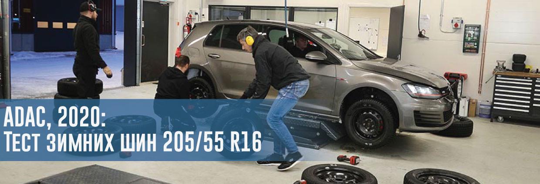 Тест зимних шин размера 205/55 R16 (ADAC, 2020)                                    – rezina.cc