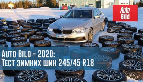 Тест зимних шин размера 245/45 R18 (Auto Bild, 2020) – rezina.cc