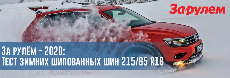 Тест зимних шипованных шин размера 215/65 R16 (За рулём, 2020)                                    – rezina.cc