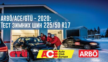 Тест зимних шин размера 225/50 R17 (ARBÖ/ACE/GTÜ, 2020) – rezina.cc