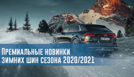 Премиальные новинки зимних шин сезона 2020/2021 – rezina.cc