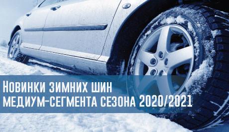 Новинки зимних шин медиум-сегмента сезона 2020/2021 - rezina.cc