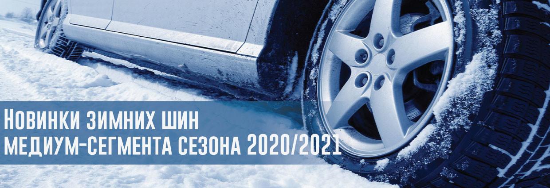 Новинки зимних шин медиум-сегмента сезона 2020/2021                                    – rezina.cc