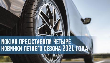 Nokian представили четыре новинки летнего сезона 2021 года – rezina.cc