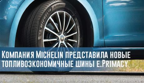 Компания Michelin представила новые топливоэкономичные шины e.Primacy – rezina.cc