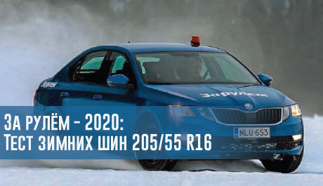 Тест зимних шин размера 205/55 R16 (За рулём, 2020) – rezina.cc