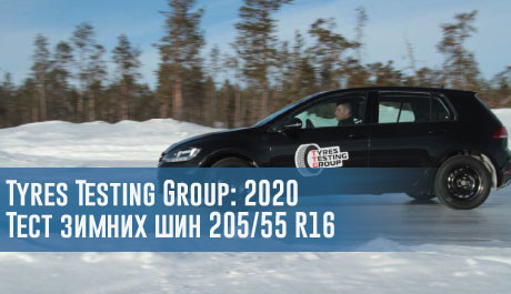 Тест зимних шин размера 205/55 R16 (Tyres Testing Group, 2020) - rezina.cc