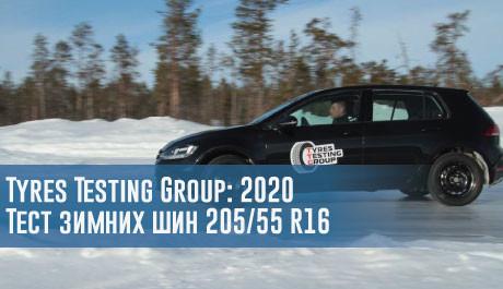 Тест зимних шин размера 205/55 R16 (Tyres Testing Group, 2020)                                 – rezina.cc