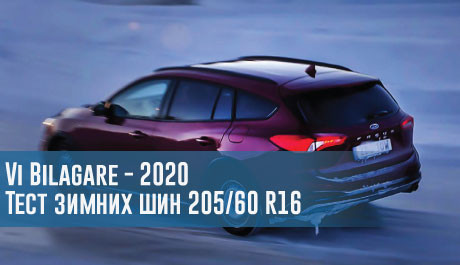 Тест зимних шин размера 205/60 R16 (Vi Bilagare, 2020) – rezina.cc