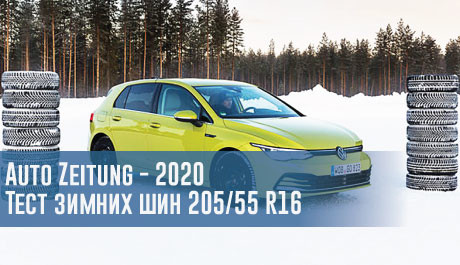 Тест зимних шин размера 205/55 R16 (Auto Zeitung, 2020)                                 – rezina.cc