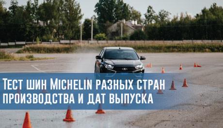 Тест шин Michelin разных стран производства и дат выпуска – rezina.cc