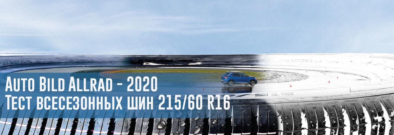 Тест всесезонных шин размера 215/60 R16 (Auto Bild Allrad, 2020)                                    – rezina.cc