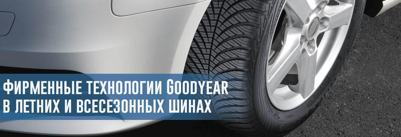 Технологии Goodyear в летних и всесезонных шинах                                    – rezina.cc