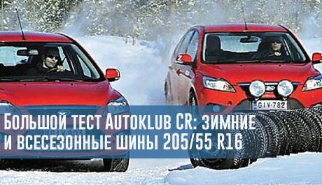 Большой тест Autoklub CR: в поле зрения зимние и всесезонные шины 205/55 R16                                 – rezina.cc